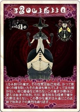 くるみ割りの魔女 - コピー (47).jpg