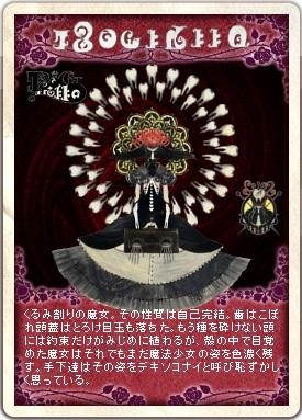 くるみ割りの魔女 - コピー (50).jpg