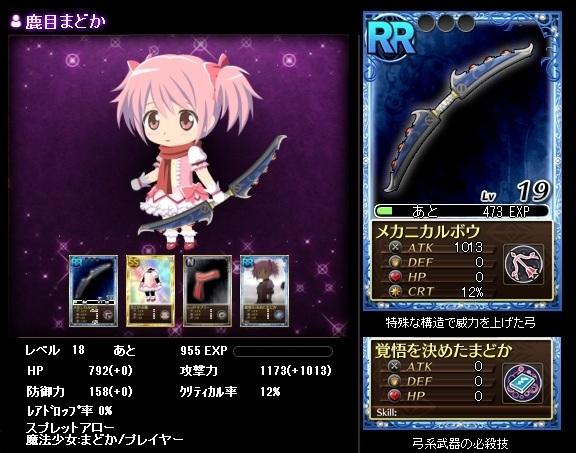 まどか☆マギカ オンライン - コピー (163).jpg