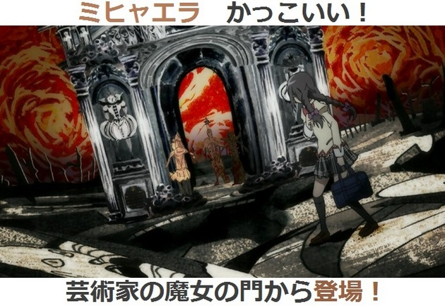 まどか☆マギカ 魔女 - コピー (211).jpg