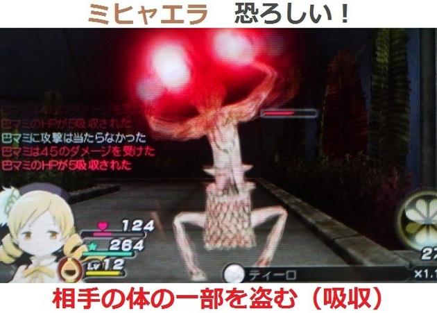 まどか☆マギカ 魔女 - コピー (215).jpg