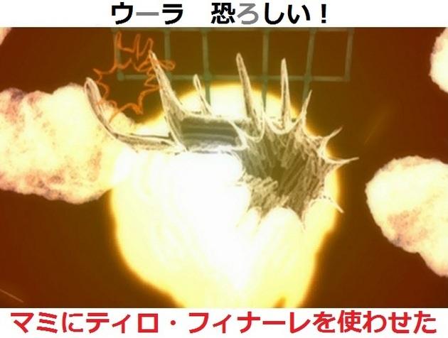 まどか☆マギカ 魔女 - コピー (23).jpg