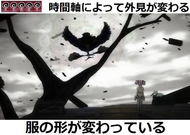 まどか☆マギカ 魔女 - コピー (290).jpg