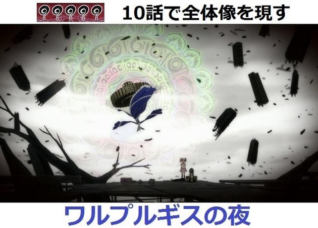 まどか☆マギカ 魔女 - コピー (293).jpg