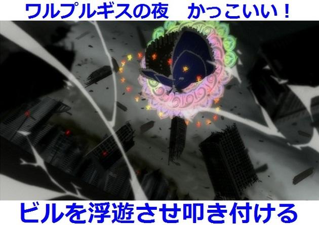 まどか☆マギカ 魔女 - コピー (301).jpg