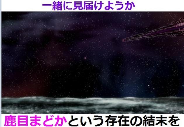 まどか☆マギカ 魔女 - コピー (470).jpg
