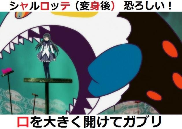 まどか☆マギカ 魔女 - コピー (50).jpg