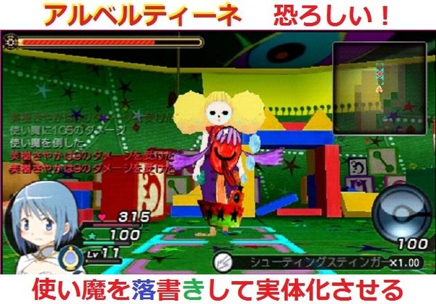 まどか☆マギカ 魔女 - コピー (73).jpg