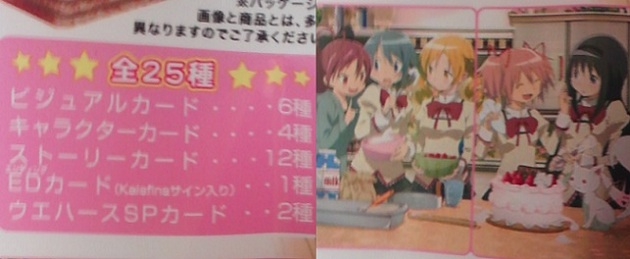 まどか☆マギカオンライン - コピー (439).jpg