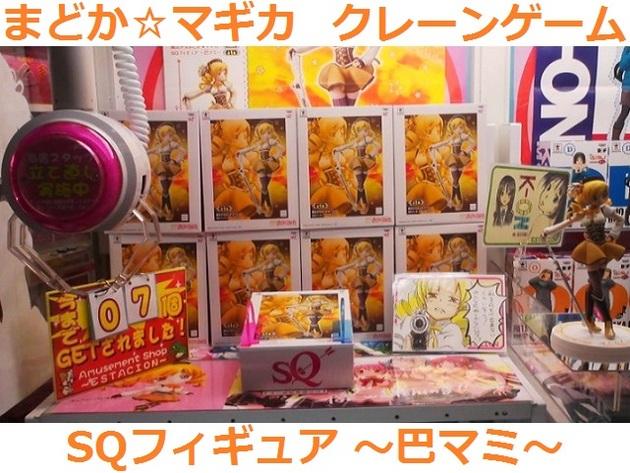 まどか☆マギカオンライン - コピー (570).jpg