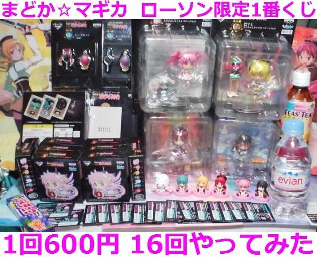 まどか☆マギカオンライン - コピー (620).jpg