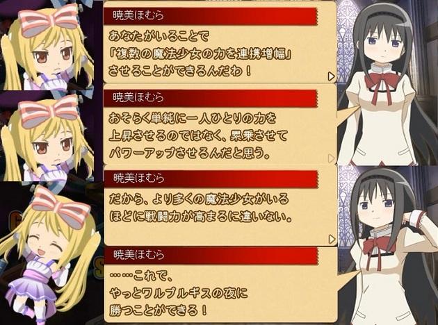 まどか☆マギカオンライン - コピー (771).jpg