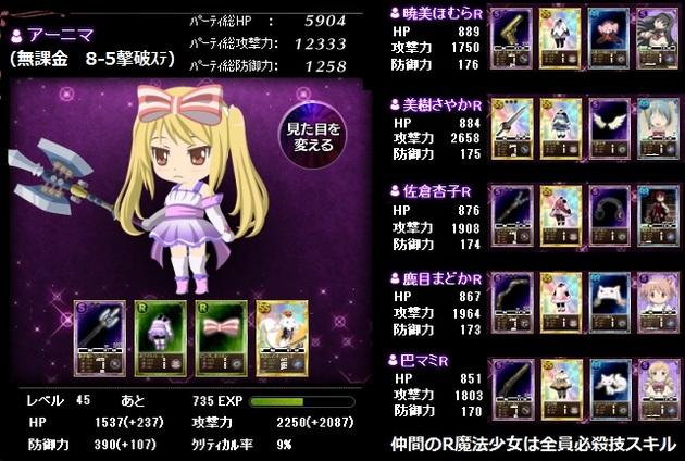 まどか☆マギカオンライン - コピー (775).jpg