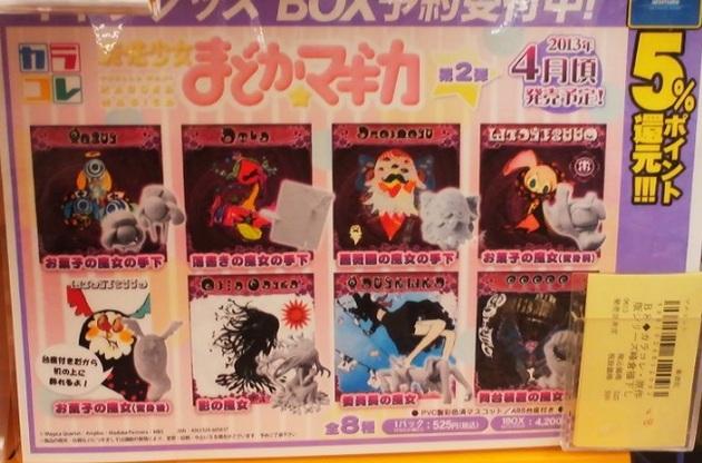 まどか☆マギカオンライン - コピー (854).jpg