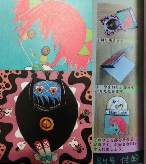 アーニマのぶろぐ - コピー (320).jpg