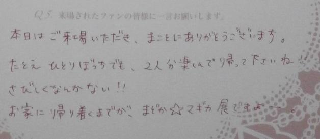 アーニマのブログ - コピー (602).JPG