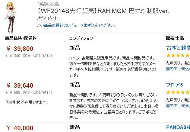 アーニマのブログ - コピー (667).JPG