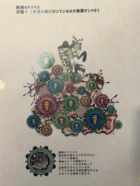 アーニマのマギレコプレイ日記 - コピー (190).jpg