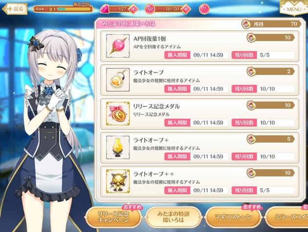 アーニマの・フィギュアブログ - コピー (245).jpg