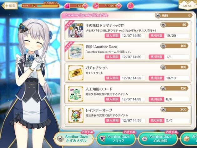 アーニマの・フィギュアブログ - コピー (768).jpg