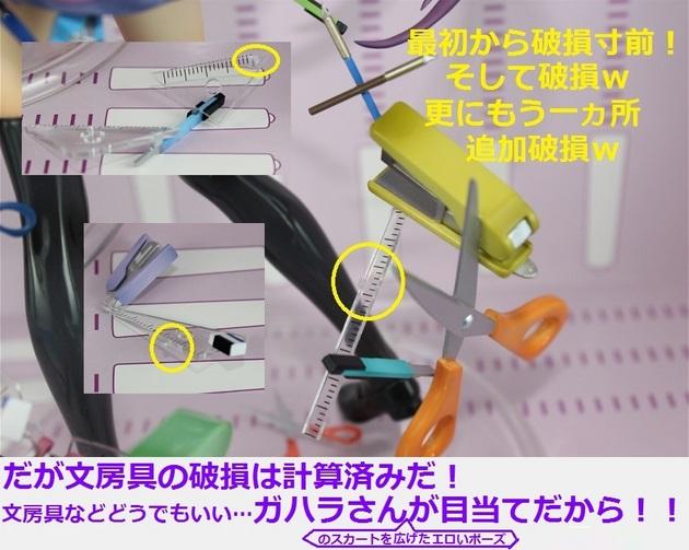 アーニマ・フィギュアブログ - コピー (3).jpg
