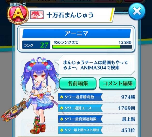アーニマ・フィギュアブログ - コピー (568).jpg
