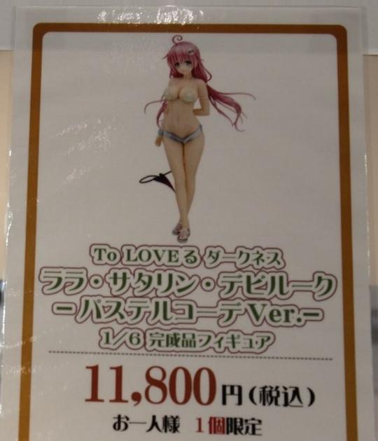 アーニマ・フィギュアブログ - コピー (595).jpg