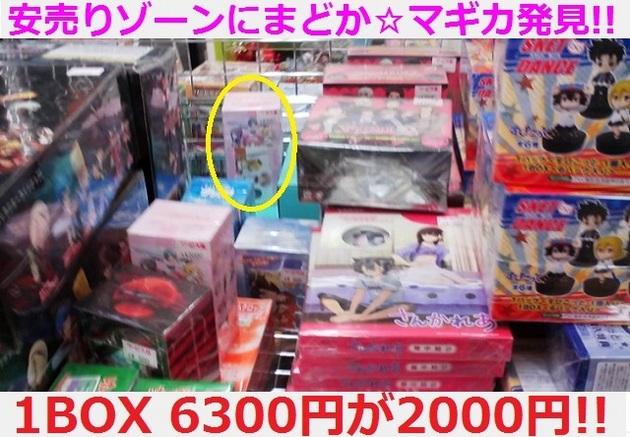 フィギュアキングダム - コピー (679).jpg