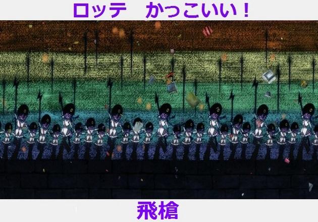 ロッテ - コピー (12).jpg