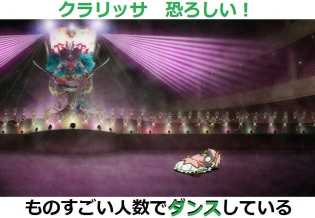 まどか☆マギカ 魔女 - コピー (201).jpg