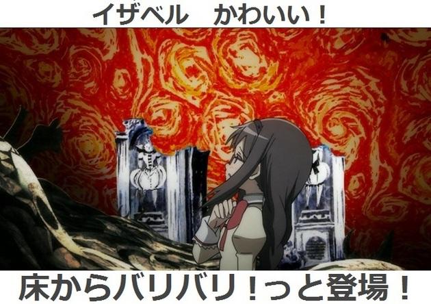 まどか☆マギカ 魔女 - コピー (208).jpg