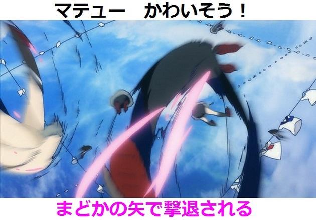 まどか☆マギカ 魔女 - コピー (256).jpg