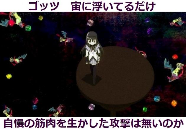 まどか☆マギカ 魔女 - コピー (275).jpg