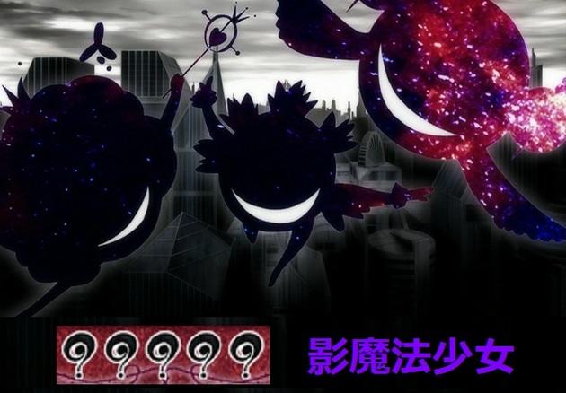 まどか☆マギカ 魔女 - コピー (327).jpg