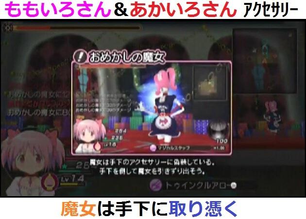 まどか☆マギカ 魔女 - コピー (371).jpg