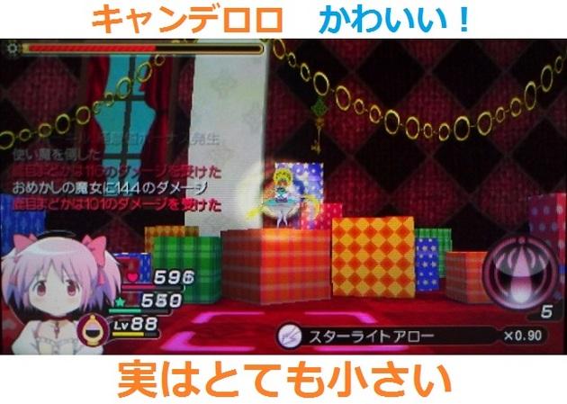 まどか☆マギカ 魔女 - コピー (372).jpg