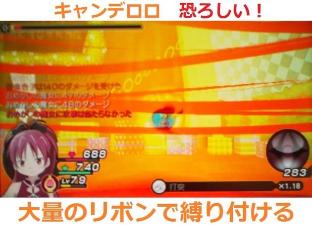 まどか☆マギカ 魔女 - コピー (376).jpg