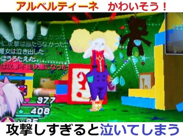 まどか☆マギカ 魔女 - コピー (72).jpg