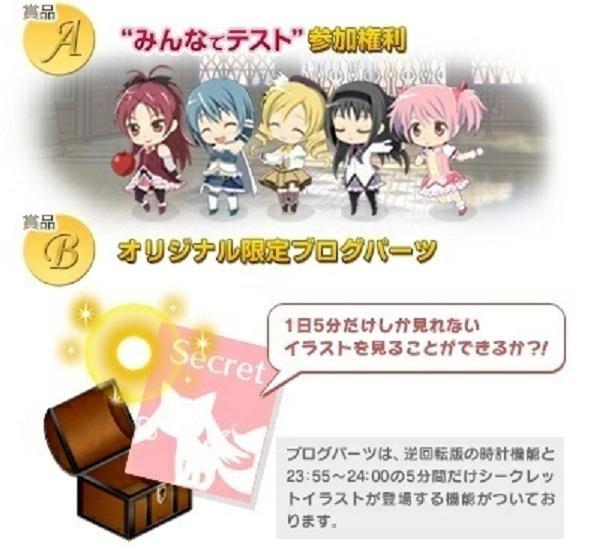 まどか☆マギカオンライン - コピー (5).jpg
