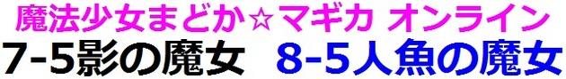まどか☆マギカオンライン - コピー (774).jpg
