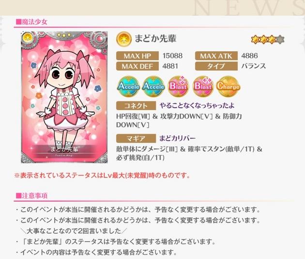 アーニマのマギレコプレイ日記 - コピー (101).jpg