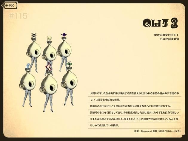 アーニマのマギレコプレイ日記 - コピー (211).jpg