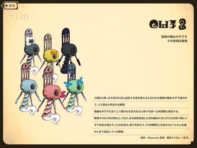 アーニマのマギレコプレイ日記 - コピー (212).jpg