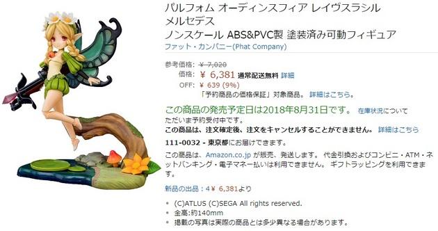 アーニマのマギレコプレイ日記 - コピー (282).jpg