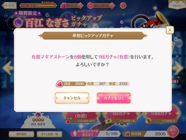アーニマのマギレコプレイ日記 - コピー (328).jpg