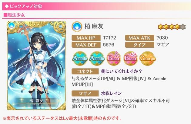 アーニマのマギレコプレイ日記 - コピー (45).jpg