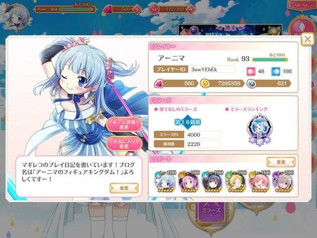 アーニマの・フィギュアブログ - コピー (1062).jpg