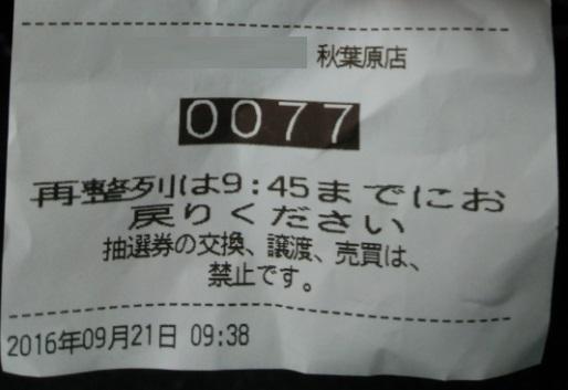 アーニマ・フィギュアブログ - コピー (334).jpg