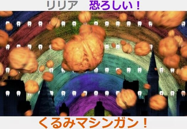 リリア - コピー (4).jpg