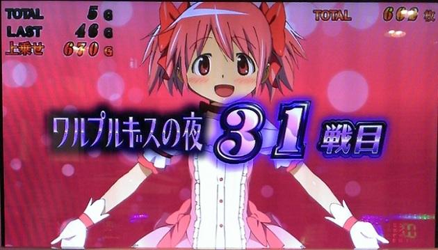 魔女バトル - コピー (40).jpg